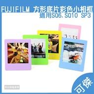 Fujifilm Instax Square 富士拍立得底片 方型彩色小相框 方形底片 專用 相框 站立式 24H快速出貨 可傑