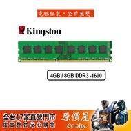 Kingston金士頓 4GB 8GB DDR3-1600 桌上型RAM記憶體/終身保固/原價屋