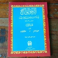 The Book Of Nahwu Wadhih Juz 1 Nahwu Burgundy