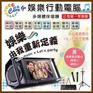 金嗓 Carry go 可攜式娛樂行動電腦/多媒體伴唱機/可攜式行動卡拉OK(含腳架、背帶)-公司貨