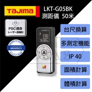 【伊特里工具】TAJIMA 田島 距離計 測距儀 LKT-G05BK 旗艦款 輕量 50米 測距 彩色螢幕