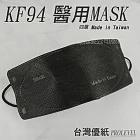 台灣優紙 醫療 KF94韓式立體口罩10入/盒-時尚黑色 魚型口罩 魚形口罩