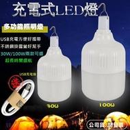 現貨30W 100W LED 燈泡 可充電式 停電緊急照明 智慧燈泡 露營燈 工作燈 夜市燈 地攤燈 餵奶神器 省電燈泡