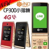 【iNO】CP300 4G智慧小摺機