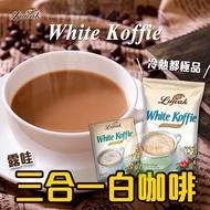 印尼Luwakm露哇三合一白咖啡 揪便宜
