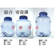 飲水桶附水龍頭 蒸餾水桶 儲水桶 PC手提桶 塑膠桶 PC提水桶 10 -20公升  寄貨運