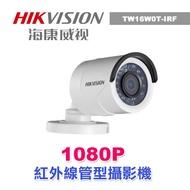 【HIKVISION海康】TW16W0T-IRF-1080P紅外線管型攝影機(含變壓器)