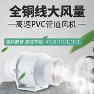 管道抽風機8寸6寸4寸PVC管排氣扇廁所煙道換氣扇排風扇靜音
