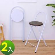【頂堅】鋼管高背(木製椅座)折疊椅/吧台椅/高腳椅/餐椅-二色-2入組深胡桃木色