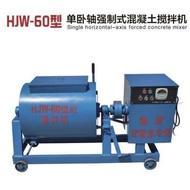 woxxb05特價HJW-60(30)型強制式單臥軸混凝土攪拌機實驗室專用攪拌機