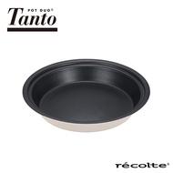 recolte 日本麗克特 Tanto 1.9L調理鍋專用燒烤盤(不含主機)簡約白