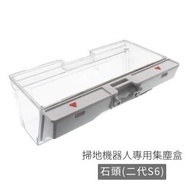 【小米】石頭/石頭二代S6 掃地機器人-集塵盒(副廠)