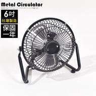 6吋桌扇風扇 小電扇 桌上型 工業扇 涼風扇 電風扇 MIT台灣製造 【TY-0601】