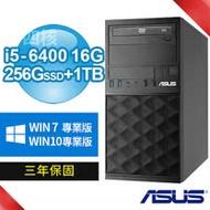 【期間限定】ASUS 華碩 B250 商用電腦(i5-6400/16G/256G SSD+1TB/Win7/Win10專業版/三年保固)