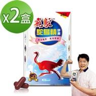 【飛鴕】鴕鳥精健步膠囊(30膠囊/盒x2盒)