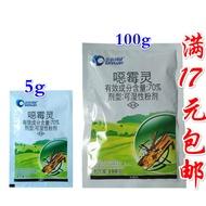 70-Hymexazol 5 G Redaman Off Penyakit Reput Akar Mati Tanah Benih Khas Racun Kulat Penuh 10 Beg