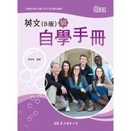 [85折]《東大》高職英文(B版)Ⅵ自學手冊(八課版)/張清秀