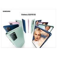 [特殺] Samsung Galaxy S20 FE (6G/128G) 6.5吋四鏡頭智慧手機