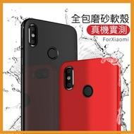 純色超薄磨砂殼小米8 lite Pro 紅米Note 4X 4 小米Mix3 紅米5 plus  鏡頭保護手機殼 磨砂保護套