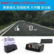 Nissan All New Livina H100 OBD2 HUD 高質感白光抬頭顯示器