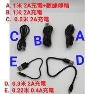 [開發票] Mirco USB 線 安卓線 手機充電線 數據傳輸線