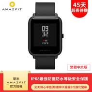 【快速到貨】Amazfit 華米米動手錶青春版 Lite 智能運動心率智慧手錶-曜石黑