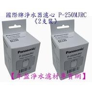 【年盈淨水專賣網】Panasonic 國際牌P-250MJRC/P250MJRC濾心~ (適用濾水器機桌上型PJ-250MR/PJ250MR)《免運費》《2入》《送餘氯測試液》