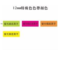 【CASIO】標籤機專用特殊色帶-12mm瑩光底黑字 (共4色)