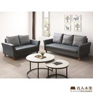 【直人木業】ITALY防潑水/防污貓抓布高椅背三人沙發加兩人沙發