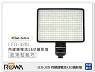 ROWA LED-320i 內建鋰電池 LED攝影燈 含色溫片 (公司貨)