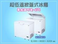((全省服務))台灣製~瑞興 -45度超低溫冰櫃/冷凍櫃/冷凍冰箱3.3尺RS-CF330LT~電子廠/冰鮪魚/免運