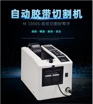 先望110V可用自動膠帶機膠紙切割M-1000S膠紙機膠紙封口機封箱膠帶切割機 交換禮物 居家生活節
