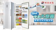 華菱 380公升直立式冷藏電冰箱HPBC-380WY立式冷藏/冷凍櫃 LED觸碰式溫控