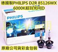 Jacky照明-德國製PHILIPS飛利浦D2R 85V 35W 85126WX 6000K超白光 HID原廠型燈管