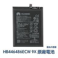 含稅價 HUAWEI 華為 Y9 prime 2019 榮耀 20pro 9X 原廠電池【贈工具+電池膠】HB446486ECW