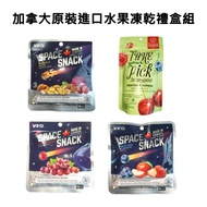 加拿大凍乾 加拿大原裝進口水果凍乾禮袋組(四入)