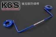 ●凱興國際●HARDRACE-TOYOTA豐田PREVIA 後加裝防傾桿 #7801
