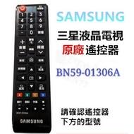 現貨SAMSUNG 三星液晶電視 原廠遙控器 BN59-01306A 原廠公司貨【皓聲電器】