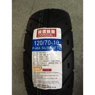 (便宜輪胎王) 機車輪胎120-70-10