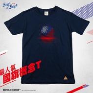 國旗T TAIWAN 台灣 國旗 設計 中華民國國旗T恤 (真・台灣價值 國旗指紋T)