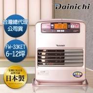 大日Dainichi電子式煤油暖氣機-6-12坪 (FW-33KET/玫瑰金)