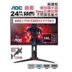 24吋 AOC C24G1 LEDmon 144Hz 電競顯示器 1ms反應時間 144 1MS C24