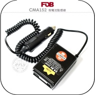 《飛翔無線3C》FOB CMA152 假電池點煙線│公司貨│適用 C150 C450 C520 RL-102 S-145