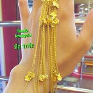 KMDGold สร้อยข้อมือทองหนัก1กรัม ราคาสบายกระเป๋า ทองแท้ขายได้จำนำได้