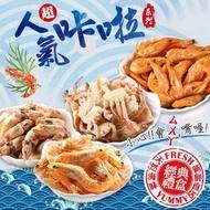 【愛上新鮮】卡拉零嘴綜合禮盒8入綜合組(脆蝦/麻辣蝦/螃蟹/小卷各2包)