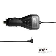 GARMIN專用電源線 5米電源線 導航車充線 行車記錄器 GDR專用電源線 Z53電源線 破盤王