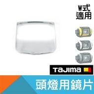 頭燈用鏡片/W式【日本Tajima】