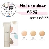 【預購】好惠日本代購👍Naturaglace BB霜 保濕 底妝 孕婦彩妝
