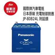 Panasonic日本原裝充電制御銀合金電瓶JP-80B24L(附鉛頭)4500【麗車坊17359】