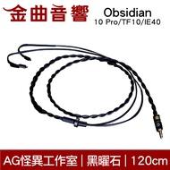 AG 怪異工作室 Obsidian 黑曜石 手工 日本製線 耳機 升級線(10 Pro/TF10/IE40)| 金曲音響